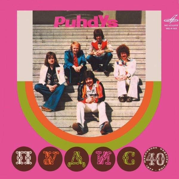 CD Moskau 1977